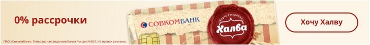 Кредитные карты с доставкой на дом 2020 в Нововоронеже, заказать кредитную карту среди 39 карт на дом в Нововоронеже